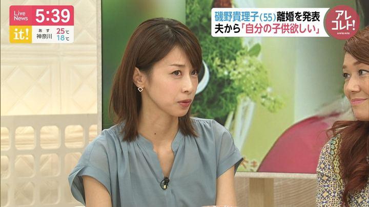 2019年05月20日加藤綾子の画像14枚目