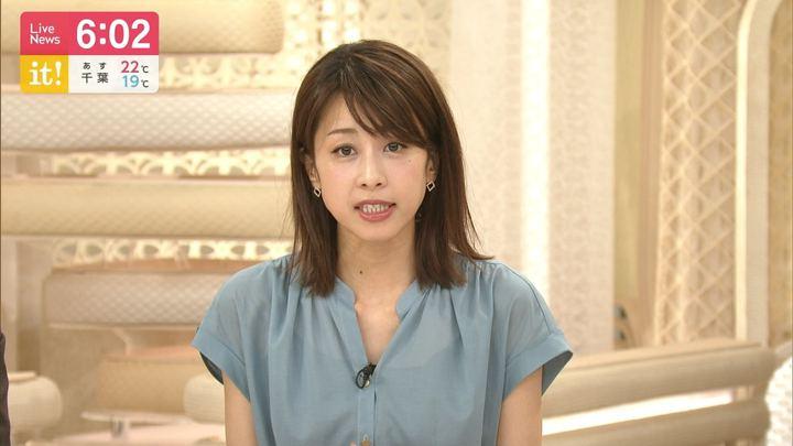 2019年05月20日加藤綾子の画像17枚目