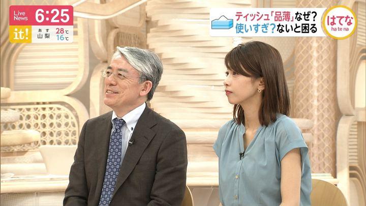 2019年05月20日加藤綾子の画像19枚目