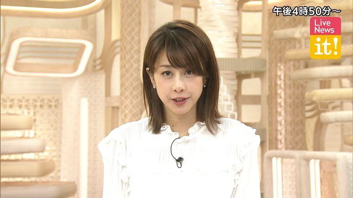 2019年05月21日加藤綾子の画像02枚目