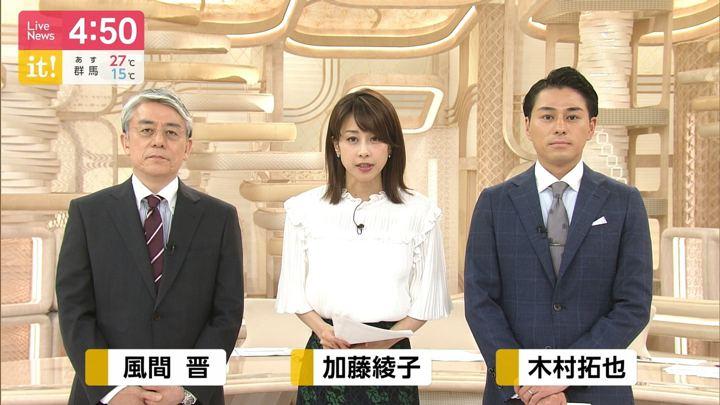 2019年05月21日加藤綾子の画像03枚目