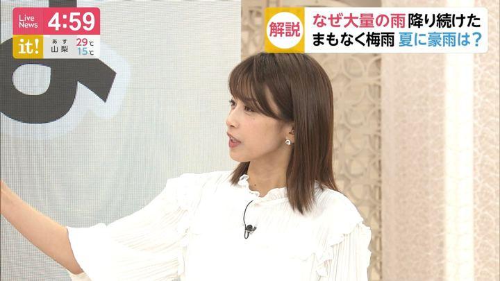 2019年05月21日加藤綾子の画像04枚目