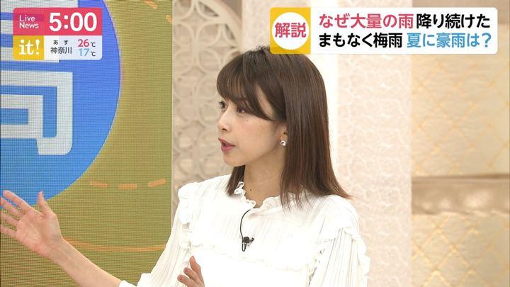 2019年05月21日加藤綾子の画像06枚目