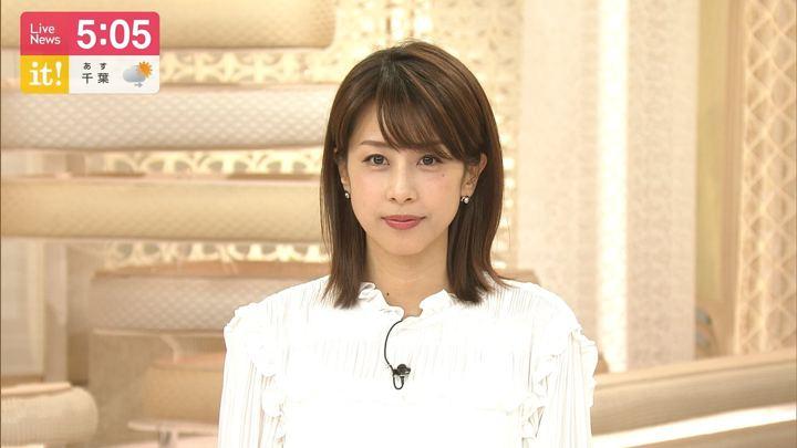 2019年05月21日加藤綾子の画像08枚目