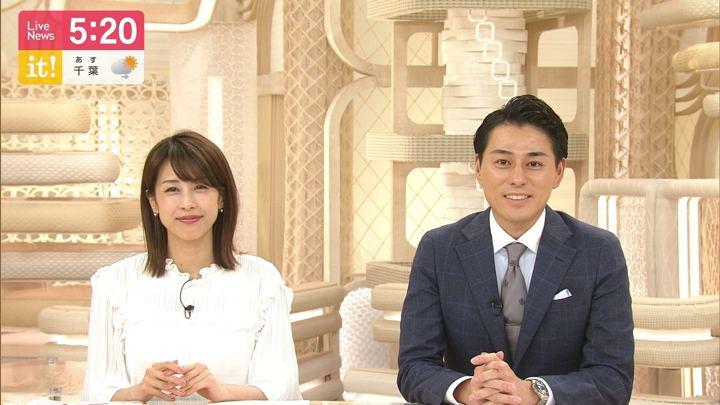 2019年05月21日加藤綾子の画像10枚目