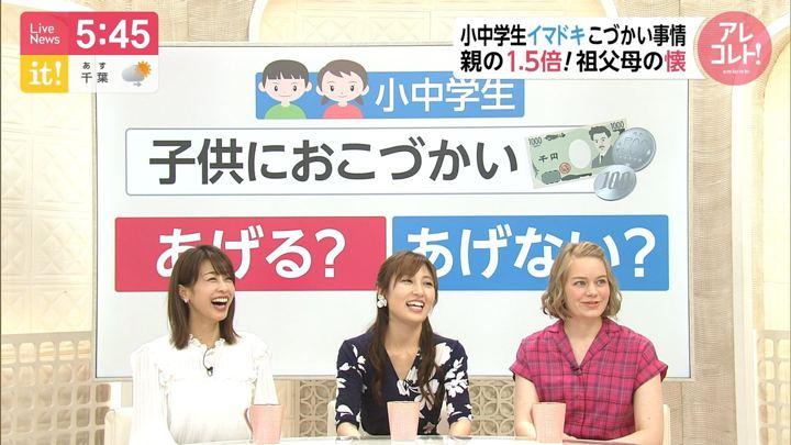 2019年05月21日加藤綾子の画像13枚目