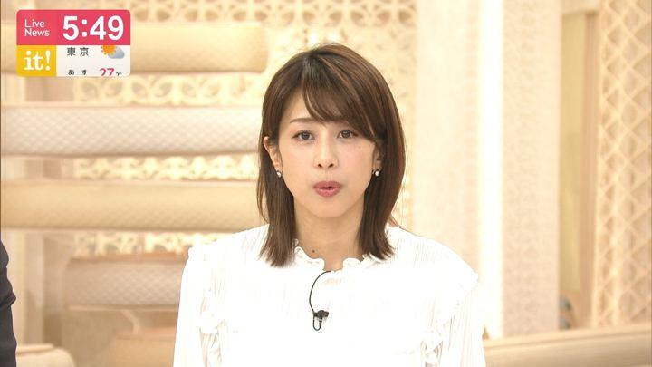 2019年05月21日加藤綾子の画像16枚目