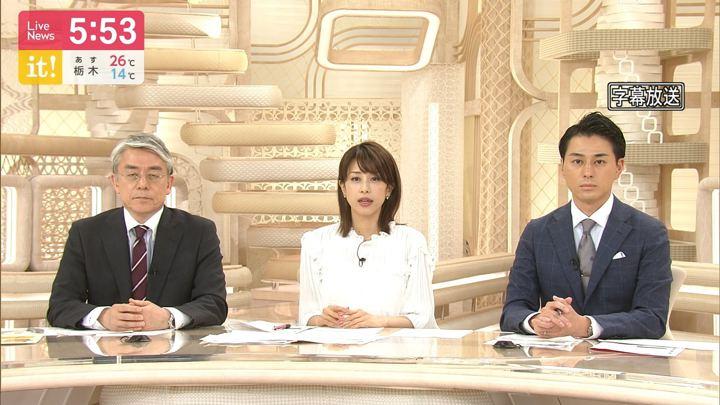 2019年05月21日加藤綾子の画像17枚目