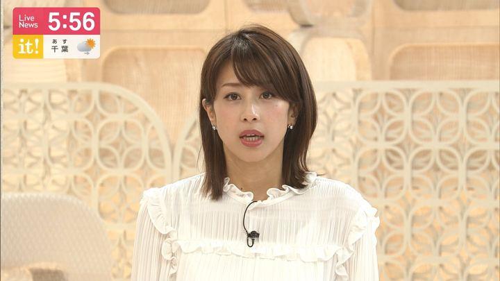 2019年05月21日加藤綾子の画像18枚目