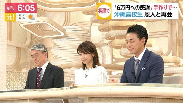 2019年05月21日加藤綾子の画像22枚目