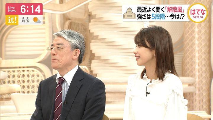 2019年05月21日加藤綾子の画像24枚目