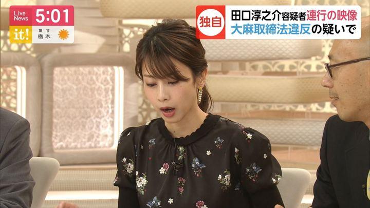 2019年05月22日加藤綾子の画像04枚目