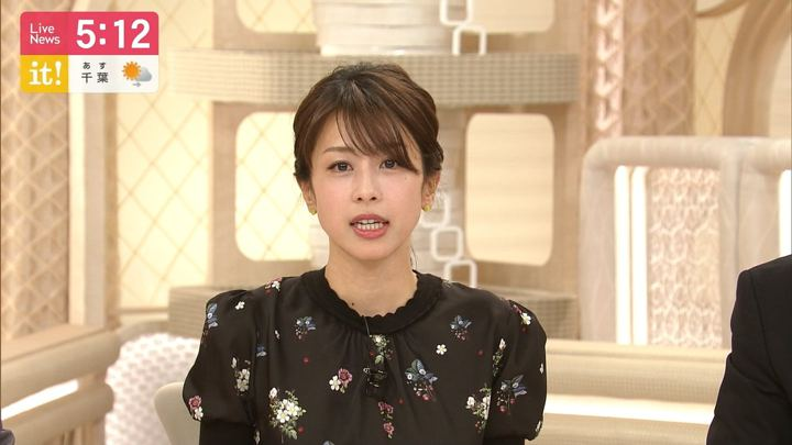 2019年05月22日加藤綾子の画像05枚目