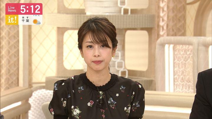 2019年05月22日加藤綾子の画像06枚目