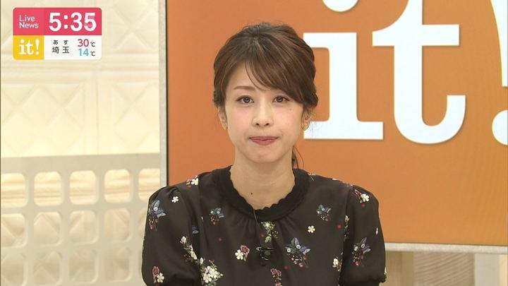 2019年05月22日加藤綾子の画像10枚目