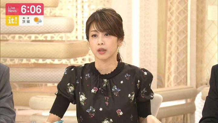 2019年05月22日加藤綾子の画像11枚目