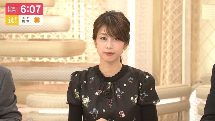 2019年05月22日加藤綾子の画像12枚目