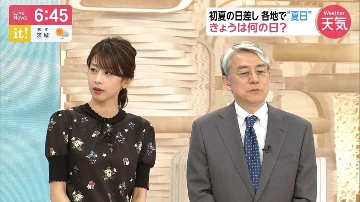 2019年05月22日加藤綾子の画像13枚目