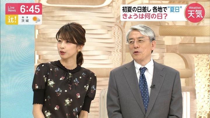 2019年05月22日加藤綾子の画像14枚目