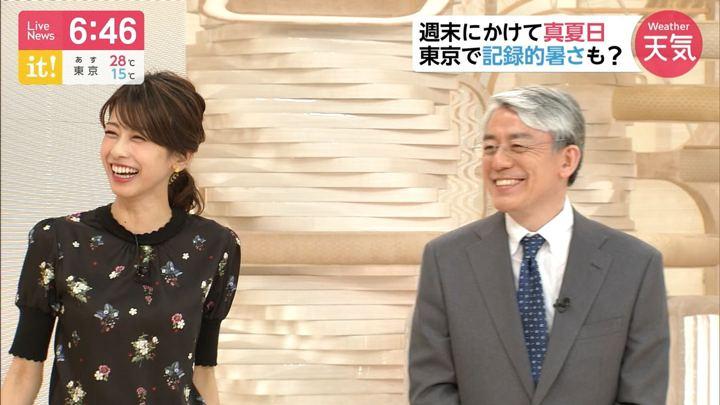 2019年05月22日加藤綾子の画像15枚目