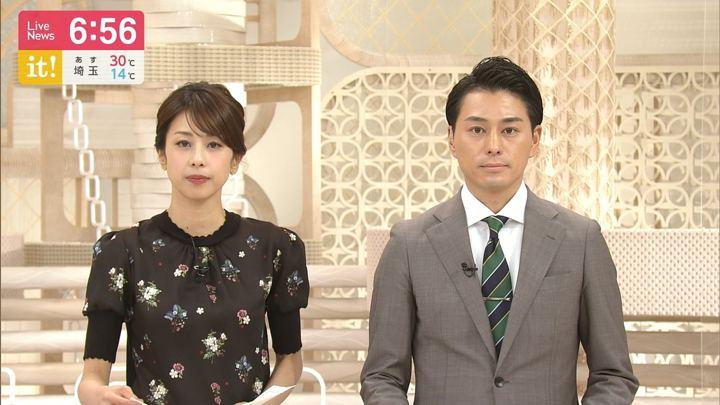 2019年05月22日加藤綾子の画像17枚目