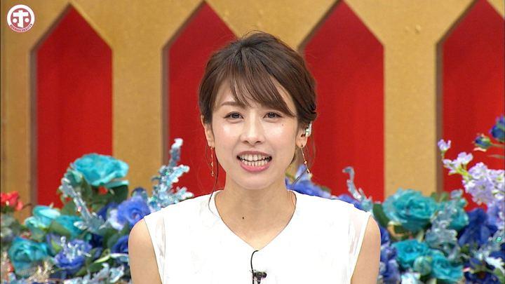 2019年05月22日加藤綾子の画像19枚目