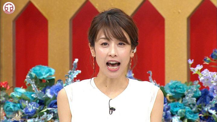 2019年05月22日加藤綾子の画像20枚目