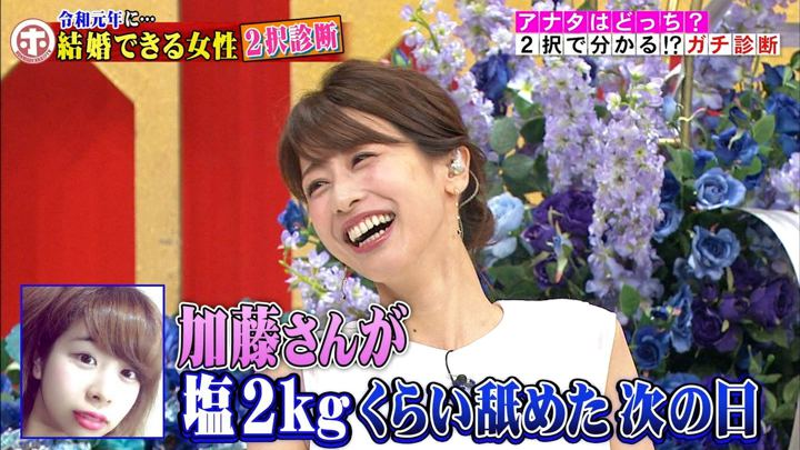 2019年05月22日加藤綾子の画像28枚目