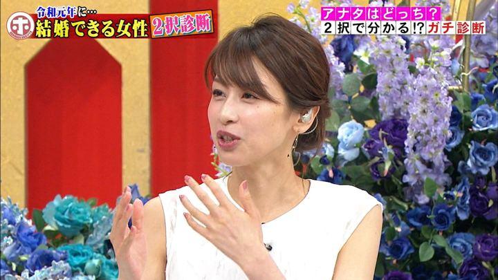 2019年05月22日加藤綾子の画像29枚目