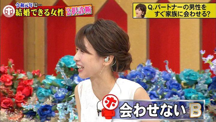 2019年05月22日加藤綾子の画像30枚目