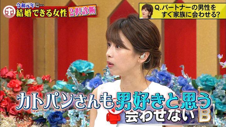 2019年05月22日加藤綾子の画像31枚目