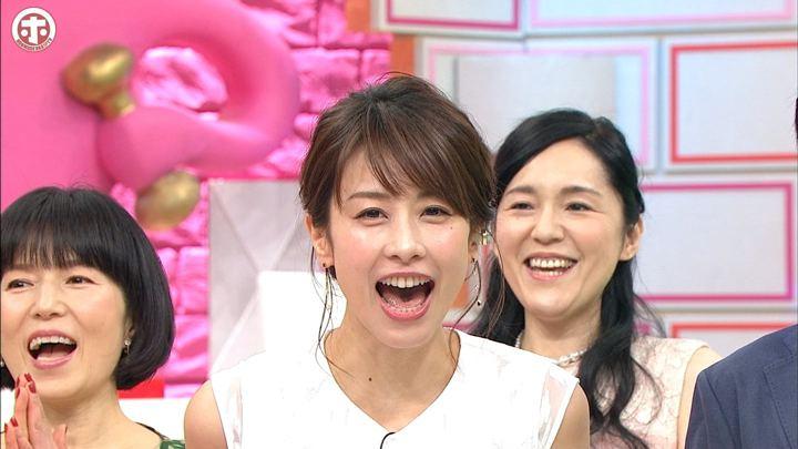 2019年05月22日加藤綾子の画像35枚目