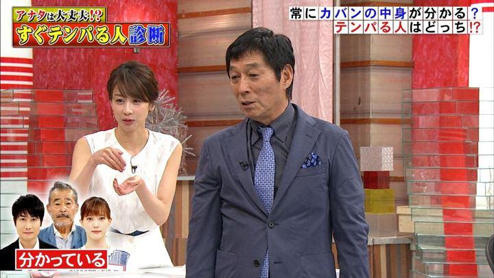 2019年05月22日加藤綾子の画像44枚目