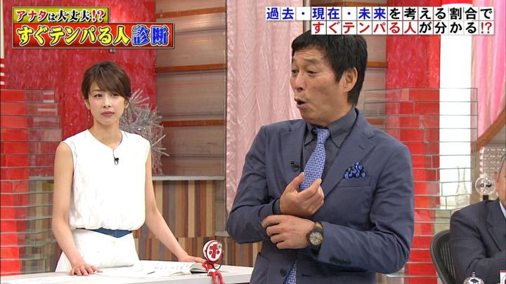 2019年05月22日加藤綾子の画像46枚目
