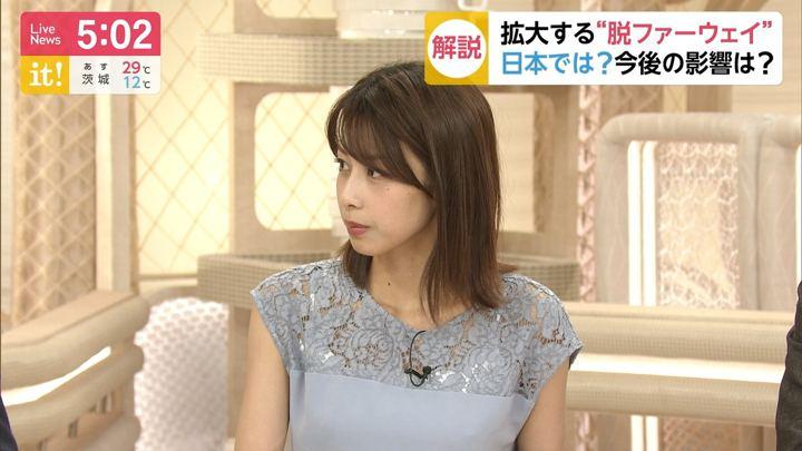 2019年05月23日加藤綾子の画像05枚目