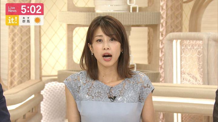2019年05月23日加藤綾子の画像06枚目