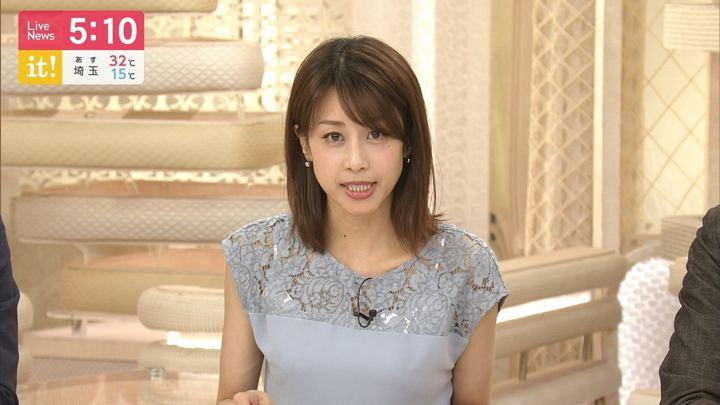 2019年05月23日加藤綾子の画像07枚目