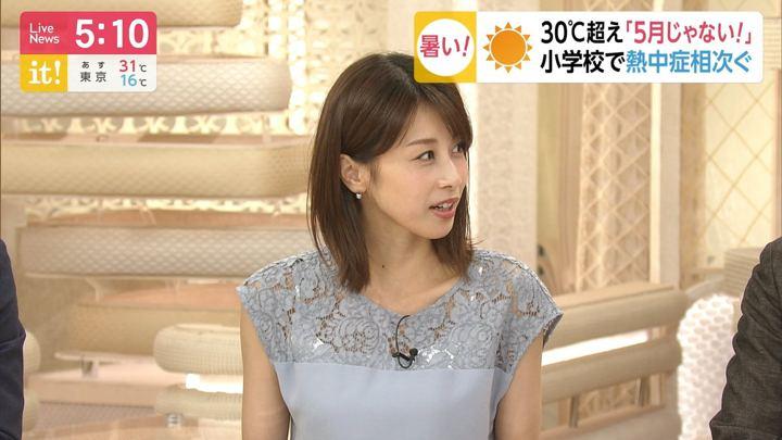 2019年05月23日加藤綾子の画像09枚目