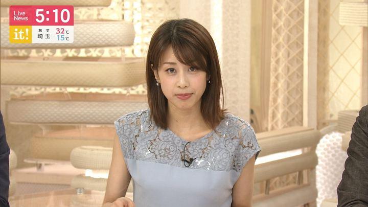 2019年05月23日加藤綾子の画像10枚目