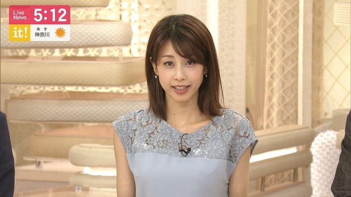 2019年05月23日加藤綾子の画像11枚目