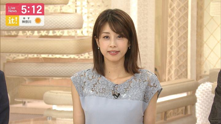2019年05月23日加藤綾子の画像13枚目
