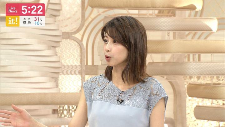2019年05月23日加藤綾子の画像15枚目
