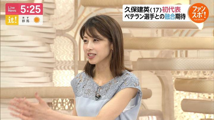 2019年05月23日加藤綾子の画像16枚目