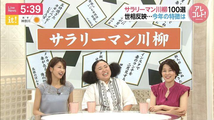 2019年05月23日加藤綾子の画像18枚目