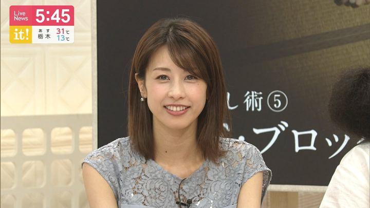 2019年05月23日加藤綾子の画像20枚目