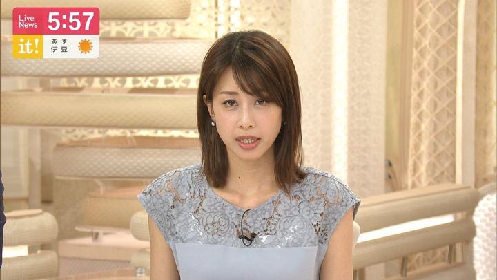 2019年05月23日加藤綾子の画像22枚目