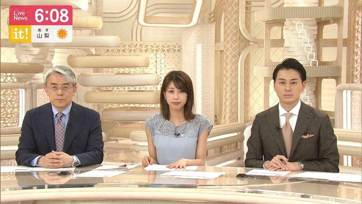 2019年05月23日加藤綾子の画像25枚目