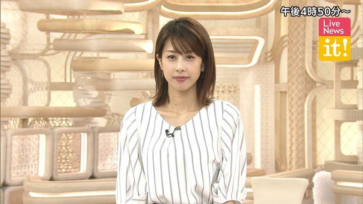 2019年05月24日加藤綾子の画像01枚目