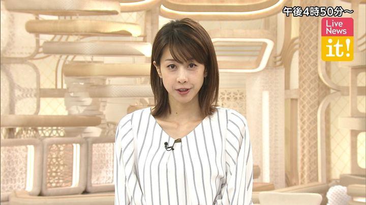 2019年05月24日加藤綾子の画像02枚目