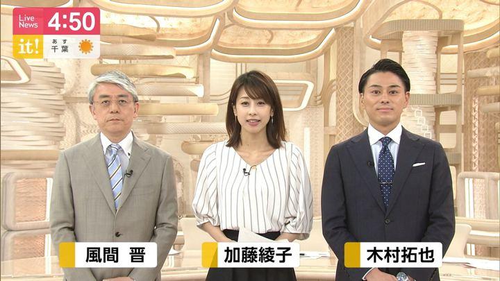 2019年05月24日加藤綾子の画像03枚目